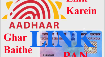 How to link Aadhar number with Pan card in Hindi. पूरी जानकारी