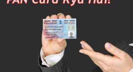 पैन कार्ड क्या है और कैसे बनाएं?