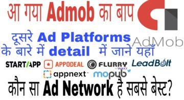 7 Best mobile ad networks (Mobile App Monetisation)