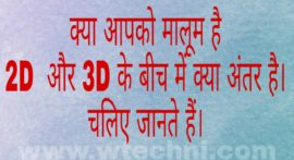 Do You Know Difference Between 3D or 2D Animation
