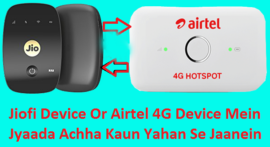 Which Is Better? JioFi  Vs Airtel 4G Hotspot Device
