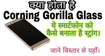 What is Corning Gorilla Glass? Smartphone ki display ko ye kaise strong banata hai.