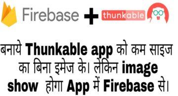 Display image in Thunkable Application using Firebase