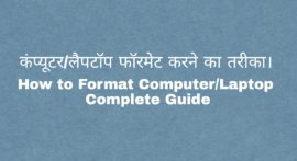 How to Format Computer/Laptop very easily in Hindi