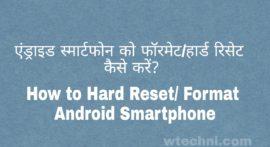 फ़ोन को फॉर्मेट कैसे करे? – Method of Phone Reset in Hindi