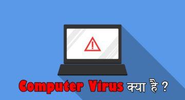 वाइरस क्या है और कैसे काम करता है ?