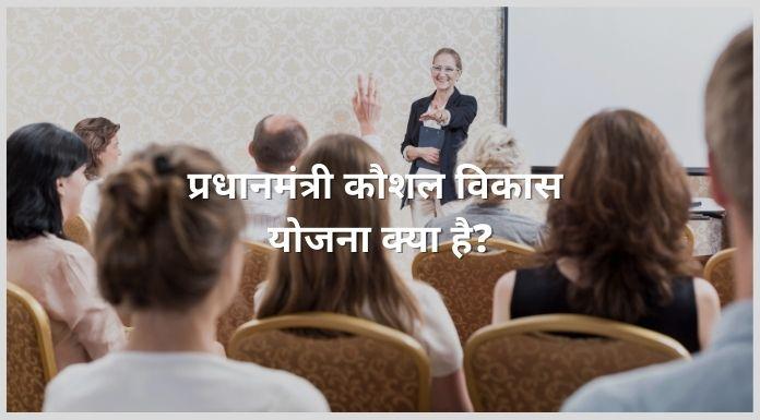 pmkvy in hindi