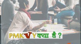 प्रधानमंत्री कौशल विकास योजना क्या है – PMKVY in Hindi