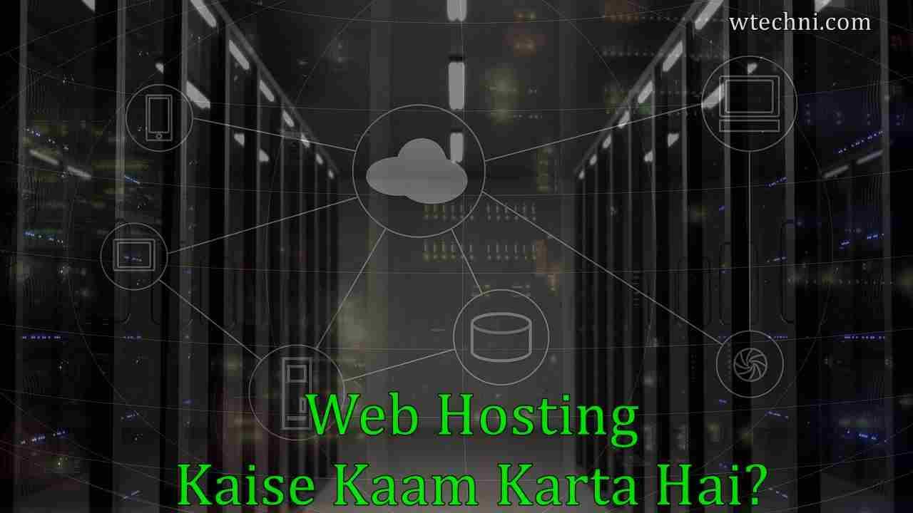 web hosting kya hai aur kaise kaam karta hai