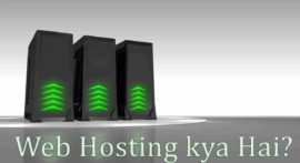 Web Hosting क्या है – Best Hosting in Hindi