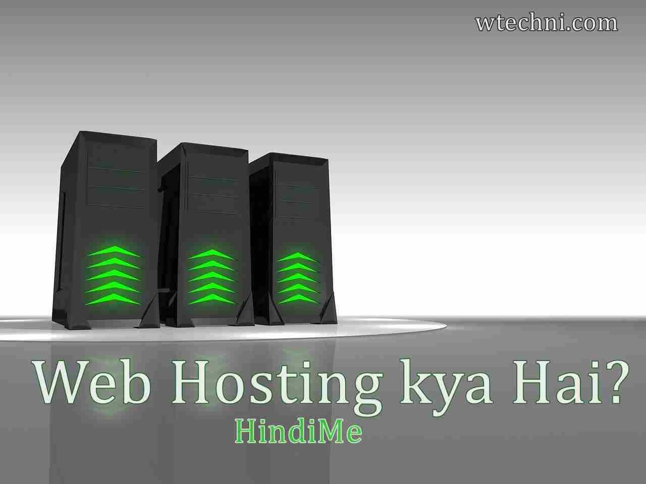 web hosting kya hai what is web hosting in hindi