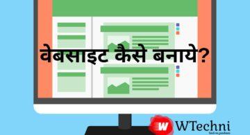 वेबसाइट कैसे बनाये मोबाइल से इन हिंदी