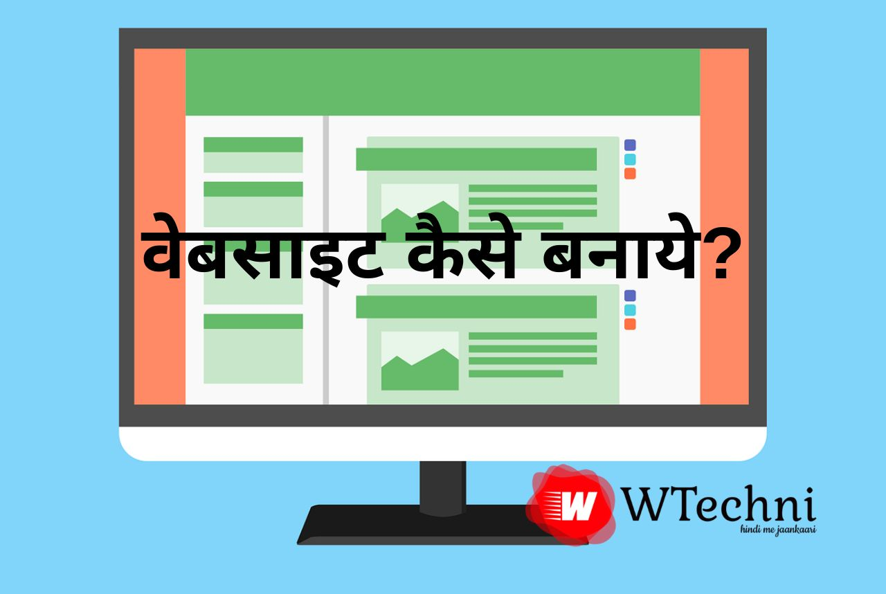 website kaise banaye hindi