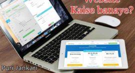 अपनी खुद की वेबसाइट कैसे बनाये – How to create website in Hindi