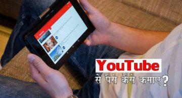Youtube क्या है और Youtube से पैसे कैसे कमाए ?