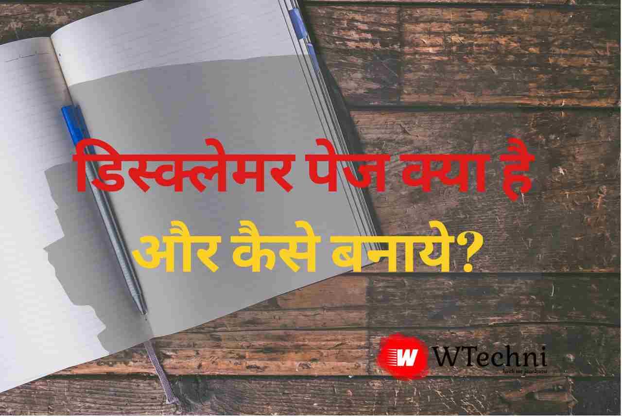 disclaimer page kya hai hindi