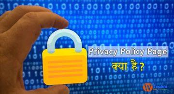 Privacy Policy Page क्या है और क्यों जरुरी है?