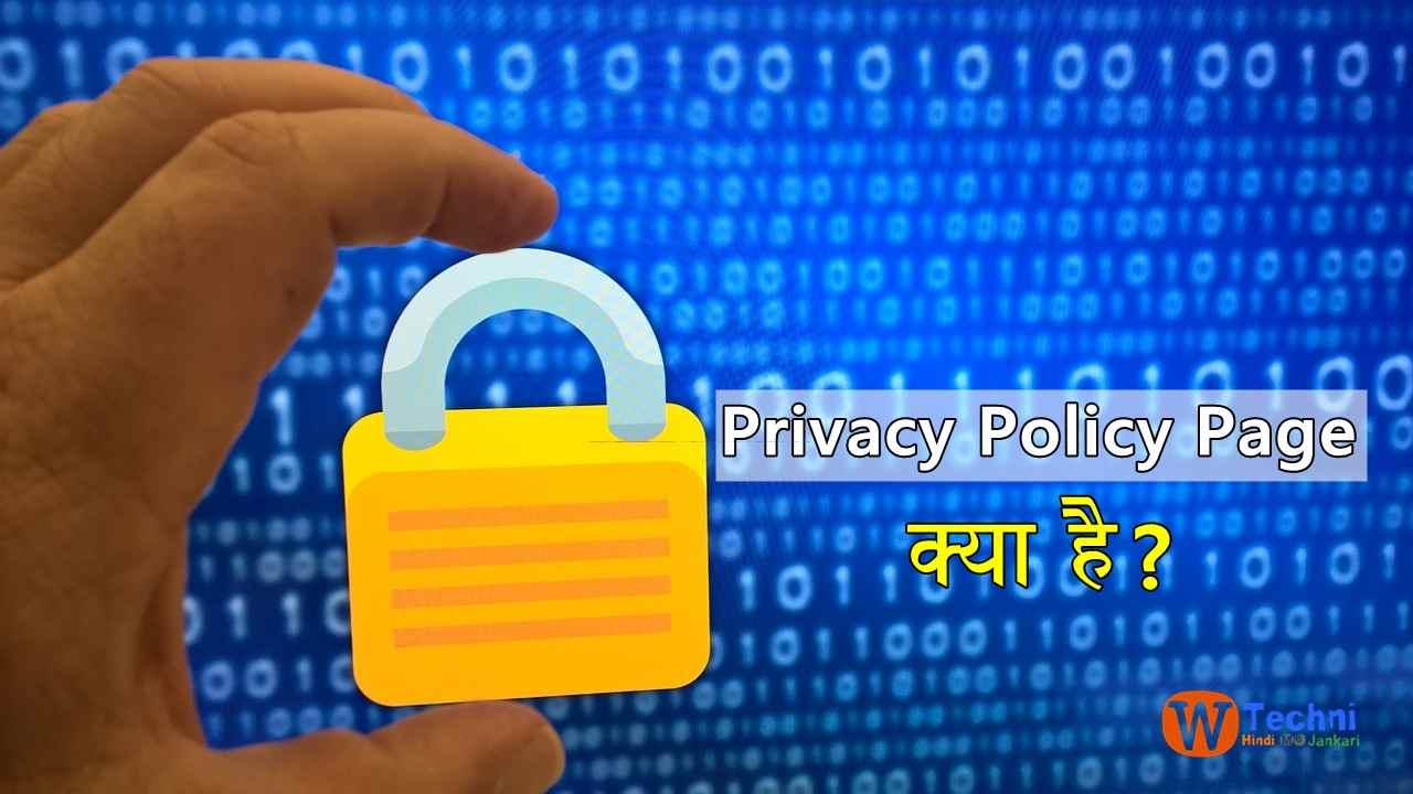 privacy policy page kya hai hindi