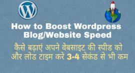 How To Increase WordPress Website Speed in Hindi