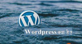 वर्डप्रेस क्या है और ब्लॉग के लिए क्यों जरुरी है