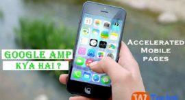 Google AMP क्या है ? इसके फायदे और नुकसान क्या हैं?