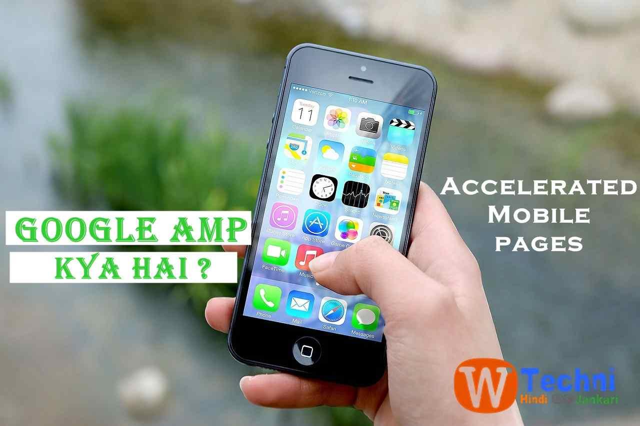 google amp kya hai hindi