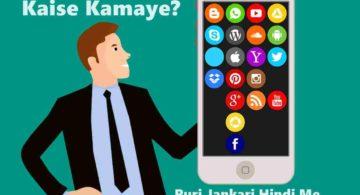 8 Top Android Mobile Phone Apps से पैसे कैसे कमाए?