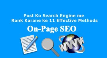On Page SEO क्या है – What is On Page is SEO in Hindi (11 बेस्ट टेक्निक्स)