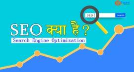 SEO क्या है और इसका फुल फॉर्म – SEO in Hindi 2019