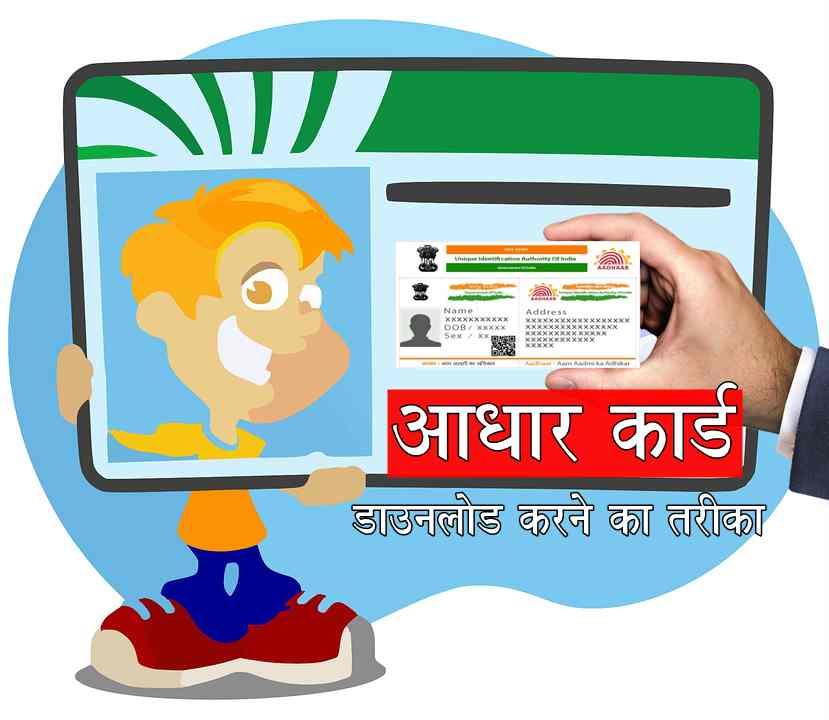 aadhar card download kaise kare आधार कार्ड डाउनलोड कैसेकरे