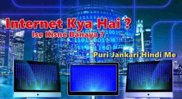 इंटरनेट क्या है हिंदी में जानकारी – इसके फायदे और नुकसान