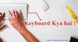 कीबोर्ड क्या है और कैसे काम करता है?