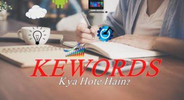 Keyword क्या है और क्यों जरुरी है? Keywords in Hindi