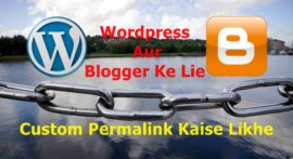 Permalink Kya Hai Aur Kaise Likhe – 4 Effective SEO Friendly Tips