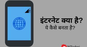 इंटरनेट क्या है और किसने बनाया है – Use of internet in hindi language