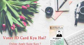 Voter ID Card Kya Hai Aur Banane Ke Liye Online Apply Kaise Kare
