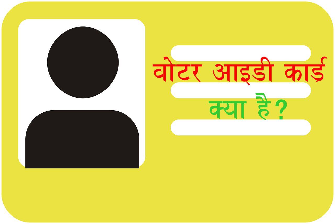 voter id card kya hai
