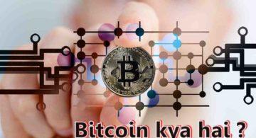 बिटकॉइन क्या है और इसे कैसे कमाए  – Bitcoin in Hindi