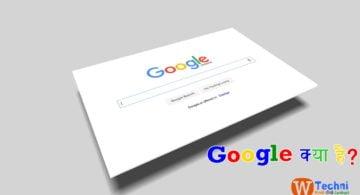 Google क्या है और किसने बनाया है?