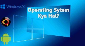Operating System क्या है और इसके कितने प्रकार हैं?