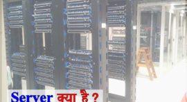 Server क्या है और कैसे काम करता है?