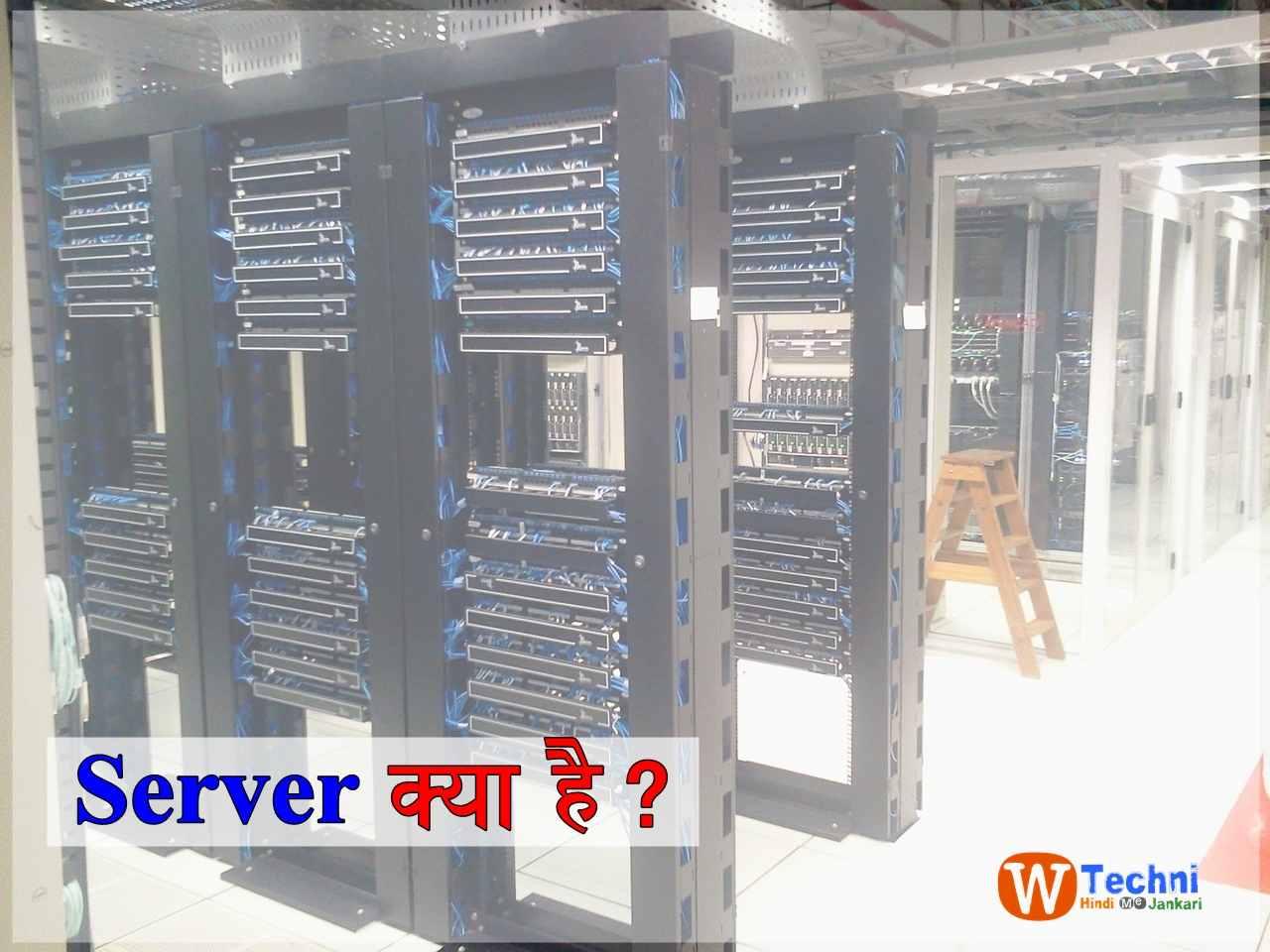 Server kya hai hindi