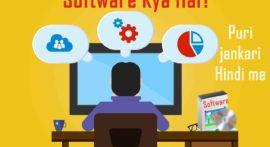 Software क्या है और इसके प्रकार क्या हैं?