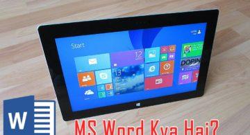 MS Word क्या है और इसकी विशेषता?