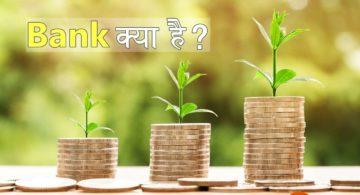 Bank क्या है और इसका इतिहास – What is Bank in Hindi