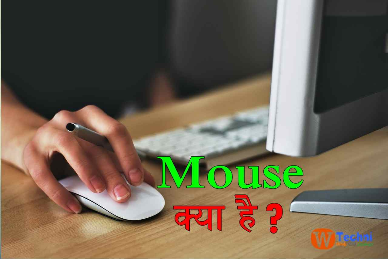 Mouse kya hai what is mouse in Hindi