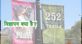 विज्ञापन क्या है और क्या महत्व है – Advertisement in Hindi