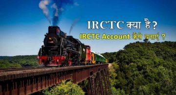 IRCTC क्या है और इसमें नया अकाउंट कैसे बनायें ?