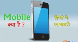 Mobile क्या है? इसके फायदे और नुकसान क्या है?