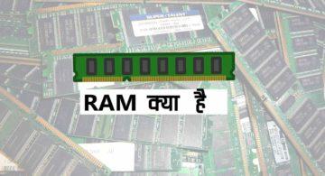 RAM क्या है और इसके प्रकार – What is RAM in Hindi